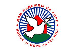 дом-надежды-на-горе