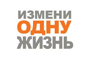 izmeni-zhizn-ukraina