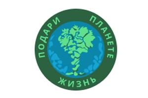 podari_planete_jizhn
